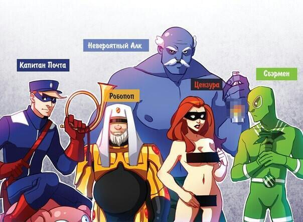 Супергерои по-русски