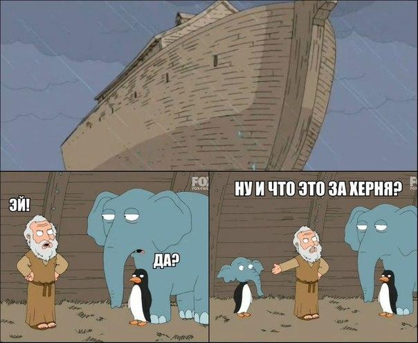 На корабле Ноя
