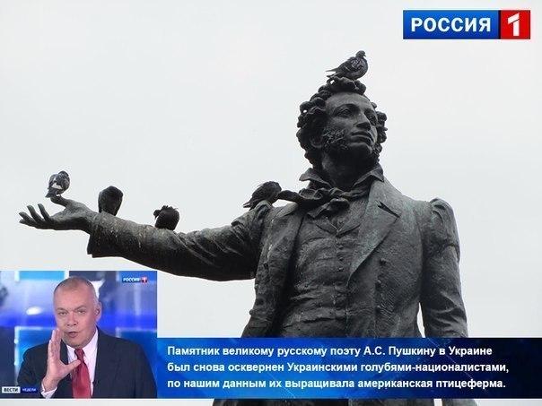 Памятник осквернен