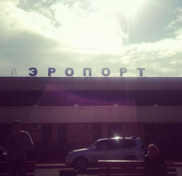 Эропорт