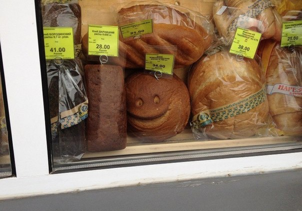Счастливый хлеб