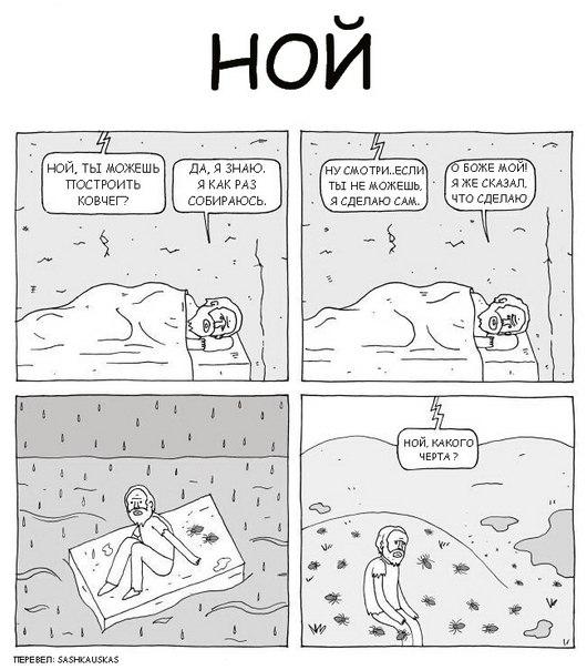 Новая история Ноя