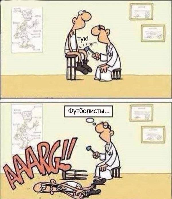 Футболисты...