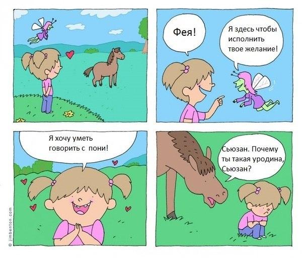 Говорить с пони