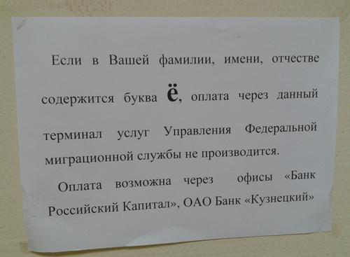 Сложные буквы