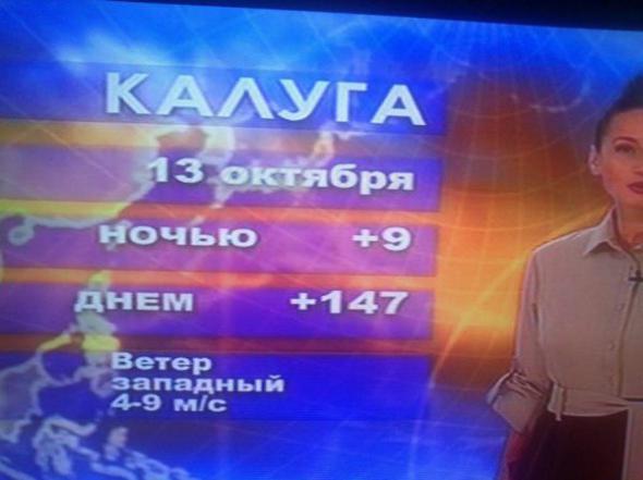 В Калуге днем жарковато