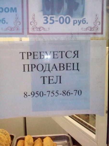 Требуется продавц тел