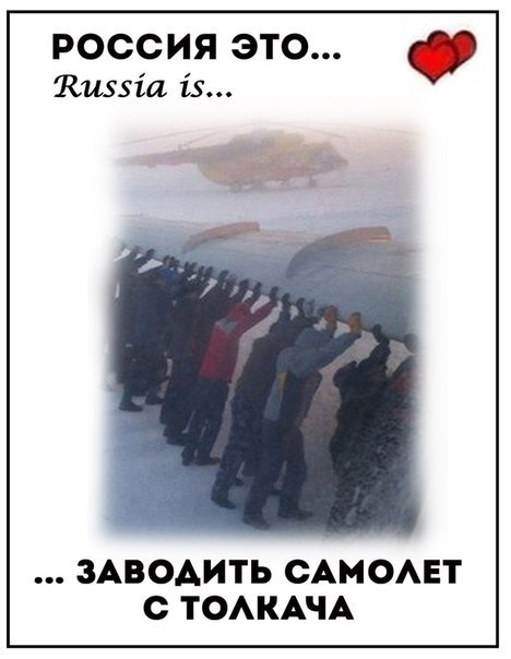 Россия это...