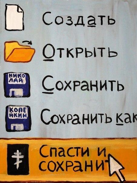 Православное меню