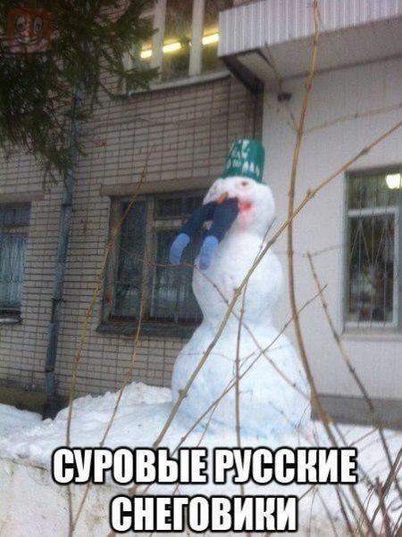 Суровый снеговик
