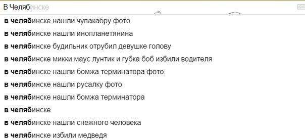 Что происходит в Челябинске?