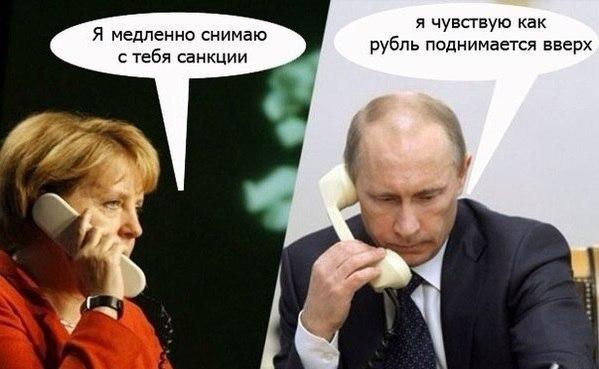 Я медленно снимаю санкции