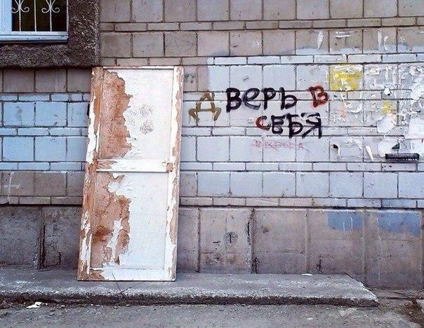 Дверь в себя