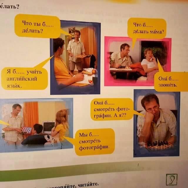 Из учебника русского