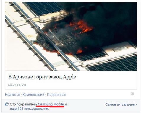 Горит завод Apple