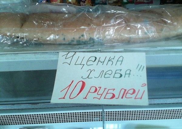 Уценка хлеба